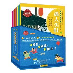 绘本中华故事 中国寓言(平装10册)