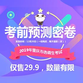 【12月20日发货】2019年重庆选调生考试考前预测密卷