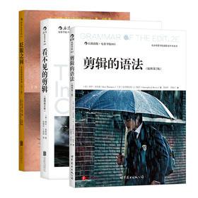 【影视剪辑教程套装】全3册 眨眼之间+剪辑的语法+看不见的剪辑 电影剪辑技巧书籍