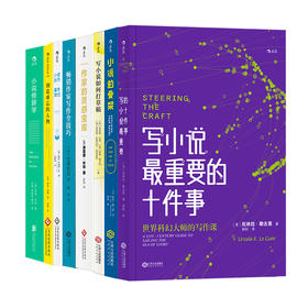 【套装】后浪写作教室小说写作8本套装 文学小说写作教程 作家参考书