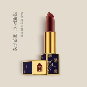 故宫口红·豆沙红(2019.3.1后陆续发货)