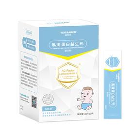 益倍可益生元-乳清蛋白(盒装)