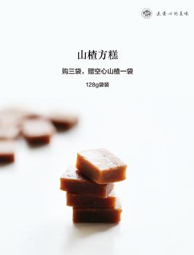 精选红星山楂 纯手工制作山楂方糕零食 果脯蜜饯128g