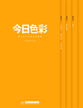 【6折特惠】今日色彩-经典配色书籍,理论和案例想结合。