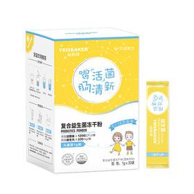 益倍可益生菌-儿童(盒装)