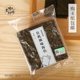 有机海苔片 零食包饭皆可来自东沙沙洲 3g*3 四组包邮