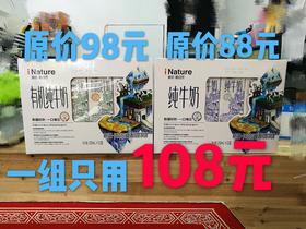 瑞安淘 新农 爱自然有机纯牛奶 纯牛奶 一组优惠装 原价186元  现仅售108元 不包邮 仅限市区