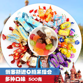 【半岛商城】俄罗斯进口混糖500g装 糖果多口味品质好吃 包邮