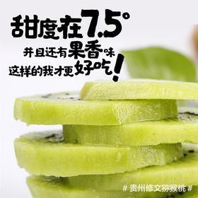 贵州修文猕猴桃12枚精品礼盒装