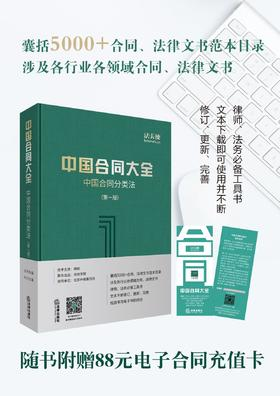 法天使全新力作丨「中国合同大全:中国合同分类法」(第1版)全新上架