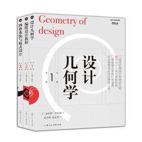 设计基础系列(套装全3册)