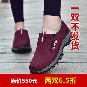 [优选]单双不发货!2双六五折 中老年健步鞋 加绒一脚蹬 冬季新款 安全鞋 防水驱寒