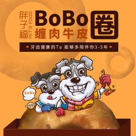 喜归 | BoBo圈 甜甜圈狗零食狗狗磨牙洁齿耐咬除口臭牛皮鸡肉