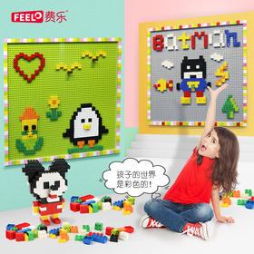 费乐 多功能儿童积木桌 百变创意积木墙
