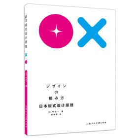 日本版式设计原理,版式进阶必读,重印6次