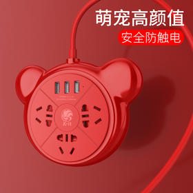 小熊多功能USB排插   【3C强制认证、防触电、过载断电保护】 满足多样化充电需求、插头不打架