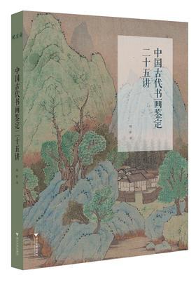中国古代书画鉴定二十五讲   杨新