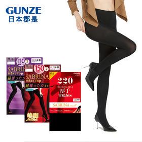 日本进口 GUNZE 郡是 110D / 115D / 220D 吸湿发热连裤袜!弹力宽幅腰带,护腰保暖,高弹编织,不易掉裆,天鹅绒面料
