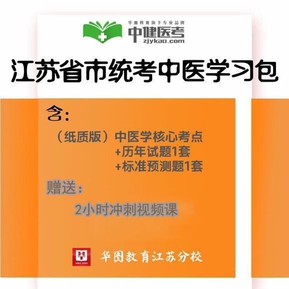 【現貨】江蘇省市統考中醫學習包(含核心考點、歷年試題、預測題)