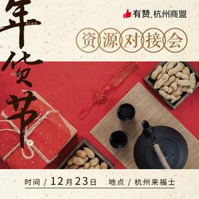 杭州商盟年货节资源对接专场 12月23号