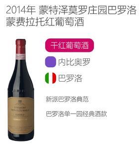 2014年 蒙特泽莫罗庄园巴罗洛蒙费拉托红葡萄酒 Cordero di Montezemolo Barolo Monfalletto DOCG 2014