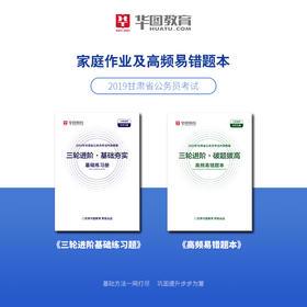【2019甘肃省公务员考试】家庭作业及高频易错题本