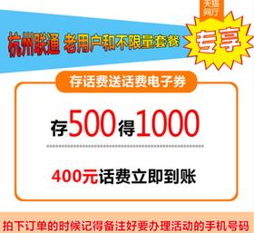 杭州联通老用户存费送话费电子券