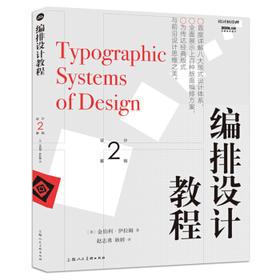 编排设计教程