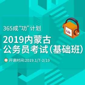 """365成""""功""""计划——2019内蒙古公务员考试(基础班)(提供电子版讲义,1月4日统一开通账号)"""