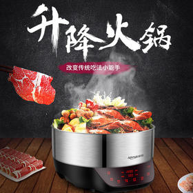 AMOS亚摩斯智能升降自动电火锅 家用多功能加厚电热锅蒸煮煲汤炖锅