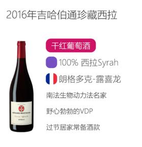2016年吉哈伯通珍藏西拉 Gérard Bertrand Réserve Spéciale Syrah 2016