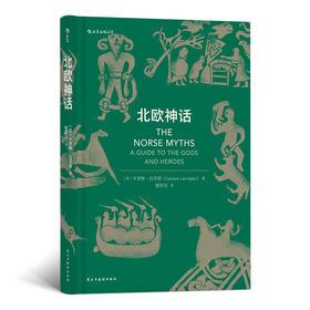 北欧神话(专业学者写就的神话入门读物 双色印刷;大量来自北欧的雕像和图画; 《霍比特人》中小矮人名字和部分情节的灵感来源)