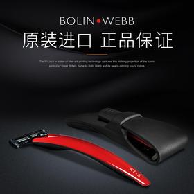 【红点设计大奖】Bolinwebb英国进口男士手动剃须刀便携式男士刮胡刀礼盒装