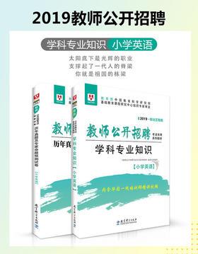 【学习包】2019教师公开招聘考试专用教材 教材+历年 【小学英语】 2本装(西藏适用)