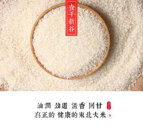 【限时特惠】查干新谷珍珠香大米 4kg装