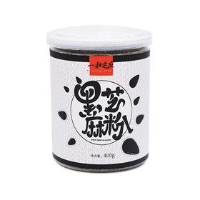 鄱阳湖熟黑芝麻 现磨黑芝麻粉 400g/罐