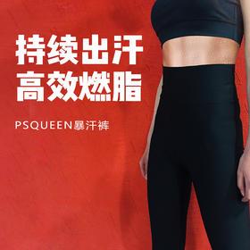 「10倍燃烧卡路里」 PSQUEEN暴汗裤 瘦腿裤健身裤 跑步运动服发汗裤 15分钟等于运动2小时的出汗量