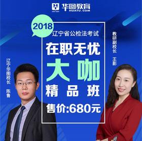 2018辽宁省公检法考试-在职无忧大咖精品班