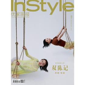 InStyle 优家画报523-524期合刊   陈冲&陈文淇     四个封面   随机发货