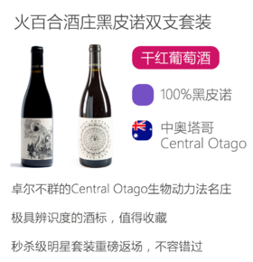 火百合酒庄黑皮诺双支套装 Burn Cottage Vineyard Pinot Noir 2016/Moonlight Race Pinot Noir 2016