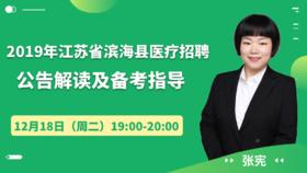 2019年江苏滨海县医疗卫生招聘 公告解读及备考指导