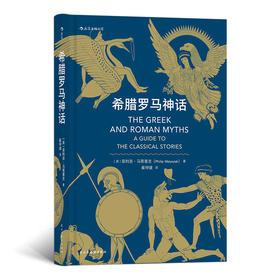 希腊罗马神话(古典学学者写给大众的神话小书 内容严谨而不失幽默感和趣味性)