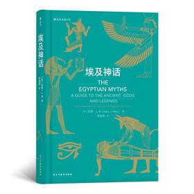 埃及神话(专业学者写就的神话入门读物 双色印刷;大量来自古埃及的雕像和壁画 《刺客信条:起源》背景设定地的众神和传说)