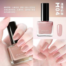 【指甲油】*健美创研新款品牌指甲油水性化妆品可剥彩妆持久速干 | 基础商品