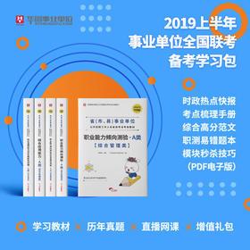 2019上半年事业单位全国联考备考学习包(陕西)