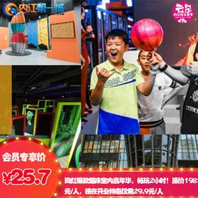(成都)【嗨马乐动·环球中心店开业特惠】限时抢!网红爆款蹦床室内嘉年华,畅玩2小时!