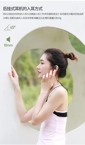 REMAX 蓝牙运动耳机 RB-S19