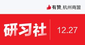 [杭州商盟]建立用户增长思维抵抗经济寒冬  12月27号
