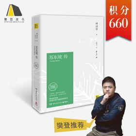 原价52元《苏东坡传》中国历代文人从政的标志性人生,国学大师林语堂得意作品。【积分换书】