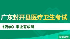 广东封开县医疗卫生考试《药学》事业有成班
